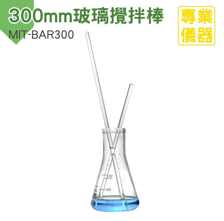 《安居生活館》玻璃棒 攪拌棒 玻璃攪拌棒300mm 玻璃攪拌棒 冷制皂 玻璃棒 不劃手 溶鹼 MIT-BAR300
