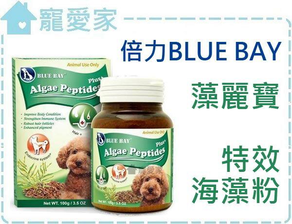 ☆寵愛家☆倍力BLUE BAY 藻麗寶 特效海藻粉-100g