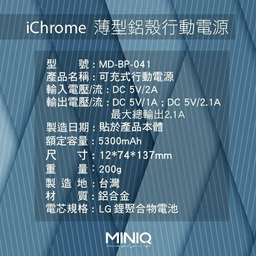 MINIQ 8000mAh 雙USB輸出 鋁合金行動電源 MD-BP-041(玫瑰金) [大買家] 8