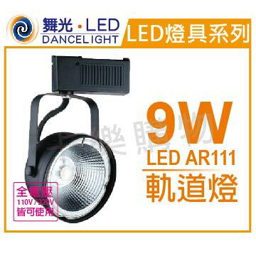 舞光 LED 9W 2700K 黃光 黑色鐵 AR111 軌道燈  WF430386