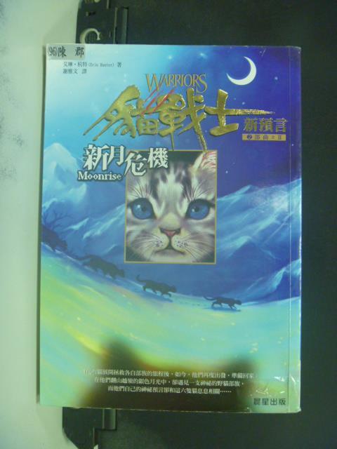 【書寶二手書T8/一般小說_GRB】貓戰士2部曲之III新月危機_艾琳.杭特 , 謝雅文