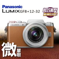 Panasonic 國際牌商品推薦【新年狗便宜 有狗厲害.立刻出貨】【Panasonic】LUMIX GF8(K)+12-32mm (銀色) 微單眼(代購) (送32G+副電+公司原廠包+清潔組+保護貼)