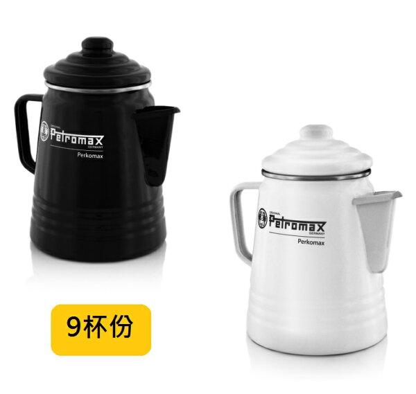 【露營趣】中和德國PetromaxPER-9-WPER-9-S琺瑯咖啡壺9杯份茶壺燒水壺咖啡壺