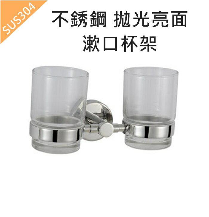衛浴必備浴室配件牙刷雙杯架 (情人杯夫妻杯) 304不鏽鋼 拋光 寬19 x 深9.5 x 高10 cm