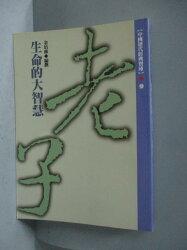 【書寶二手書T2/哲學_MCM】生命的大智慧-老子_余培林