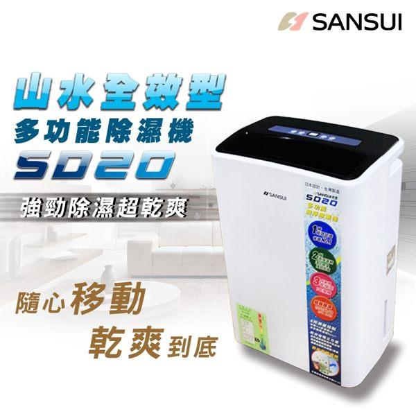 【免運】SANSUI 山水 SD20 除濕機 乾燥機 空氣清淨機 除臭 公司貨 適用25坪