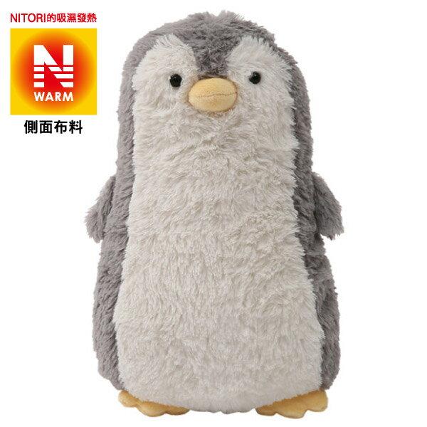 吸濕發熱 N-WARM抱枕 企鵝 H 18 S NITORI宜得利家居 0