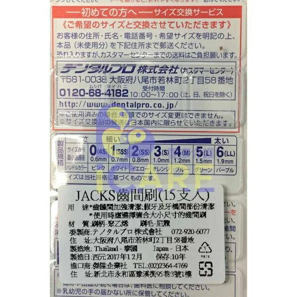 日本JACKS 牙間刷 / 齒間刷 15支 / 卡 7種可選★愛康介護★ 2