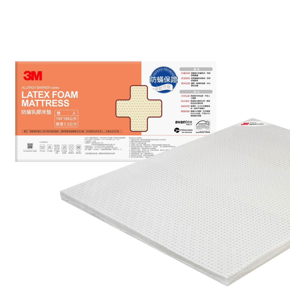 3M 天然乳膠防蹣床墊-雙人(附可拆卸可水洗防蹣床套)★3M FUN4購物節 ★299起免運