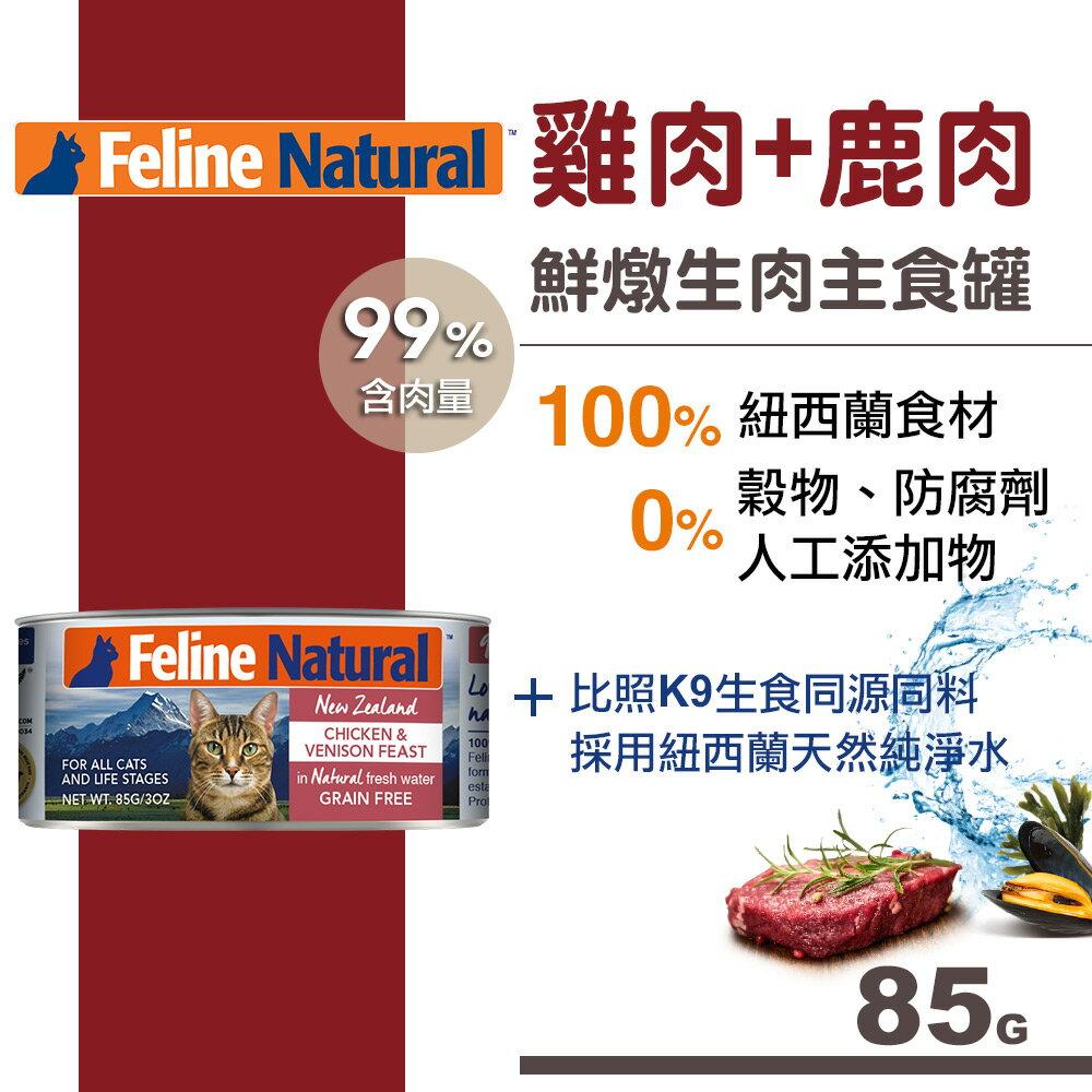 【滿額送零食乙包】【SofyDOG】紐西蘭 K9 Natural 99%生肉主食貓罐-無穀雞肉+鹿肉85g - 限時優惠好康折扣