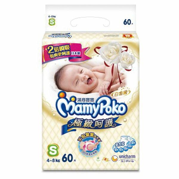 六甲媽咪親子生活館:滿意寶寶極緻呵護S60片【六甲媽咪】