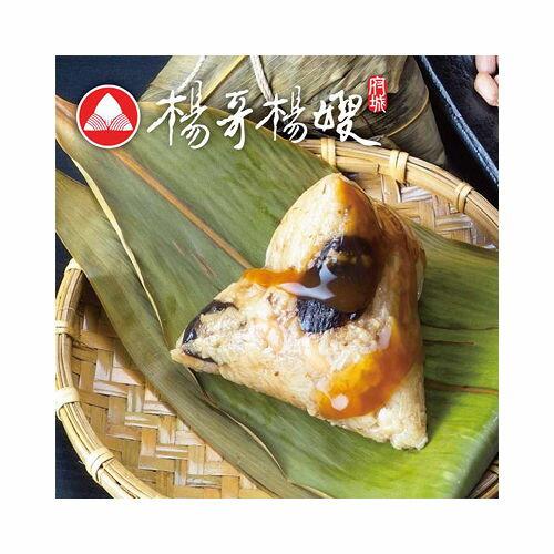 【楊哥楊嫂】精緻肉粽 10粒