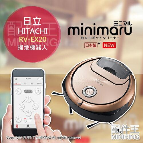 【配件王】日本代購2018日立minimaruRV-EX20掃地機器人集塵0.25L範圍32疊一小時掃除