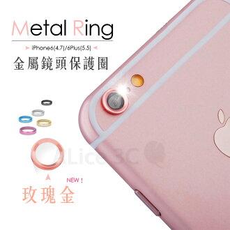 鋁合金 鏡頭 保護圈 攝戒【A-APL-H11】玫瑰金 iPhone 6s Plus 4.7 5.5 金屬圈