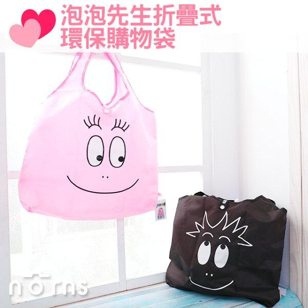 NORNS【泡泡先生折疊式環保購物袋】BARBAPAPA正版肩背手提兩用包環保袋Ecobag包包手提袋