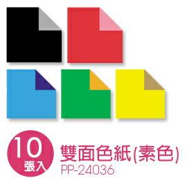 珠友 PP-24036 雙面色紙(素色)/10入-純色