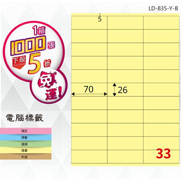 必購網:必購網【longder龍德】電腦標籤紙33格LD-835-Y-B淺黃色1000張影印雷射貼紙