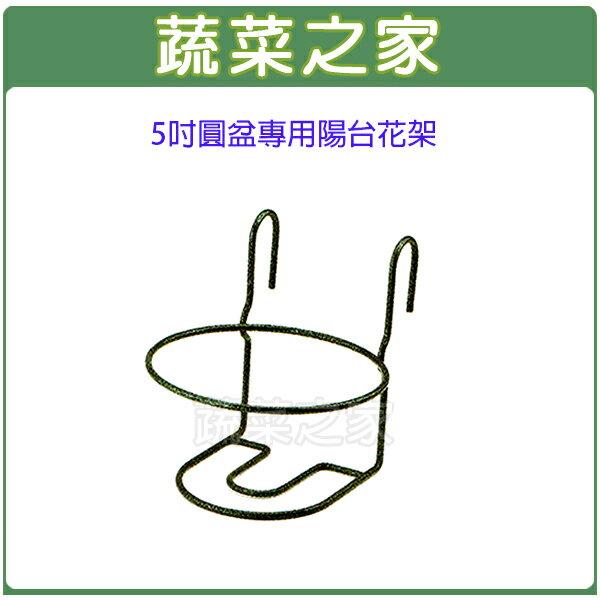 【蔬菜之家006-A31】5吋圓盆專用陽台花架