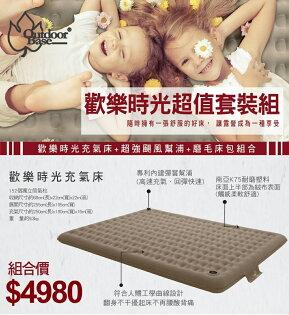 【【蘋果戶外】】OutdoorBase24035『床+床包+馬達』歡樂時光L充氣床組露營墊充氣墊充氣睡墊