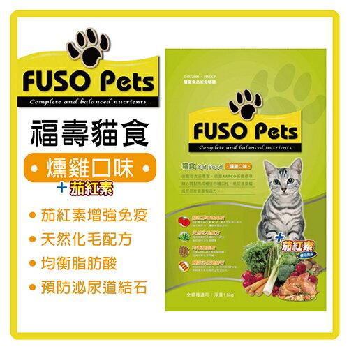 力奇寵物網路商店:【力奇】福壽貓食-燻雞+茄紅素1.5kg-240元>可超取(A832A01)