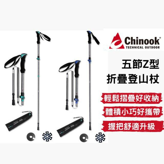 【【蘋果戶外】】CHINOOK 五節Z型摺疊登山杖【綠120cm/265g】【藍135cm/280g】鋁合金登山杖