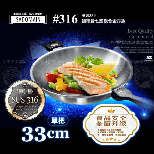 ﹝賣餐具﹞#316 33公分 仙德曼 七層複合金炒鍋 不鏽鋼炒鍋 (單把 ) SG0330