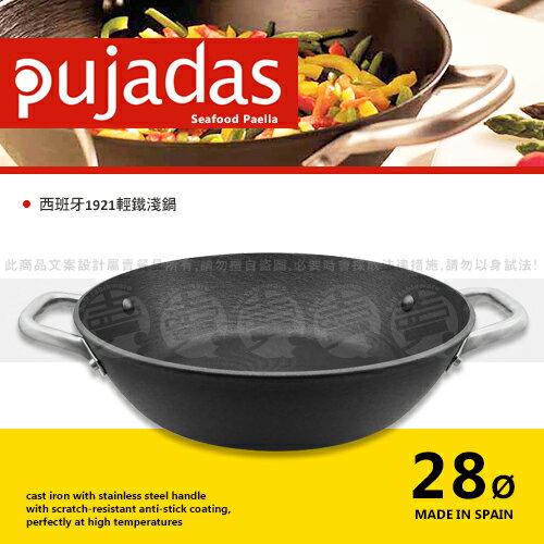 ﹝賣餐具﹞28公分 西班牙Pujadas 1921 輕量鑄鐵淺鍋 炒鍋 鑄鐵鍋 (附蓋) 2101050107348