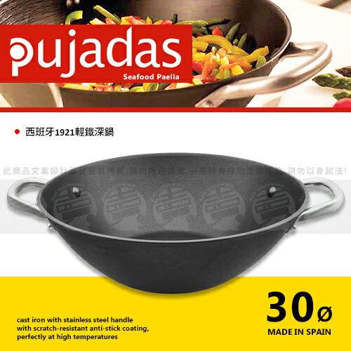 ﹝賣餐具﹞30公分 西班牙Pujadas 1921 輕量鑄鐵深鍋 炒鍋 鑄鐵鍋 (附蓋) 2101050107362