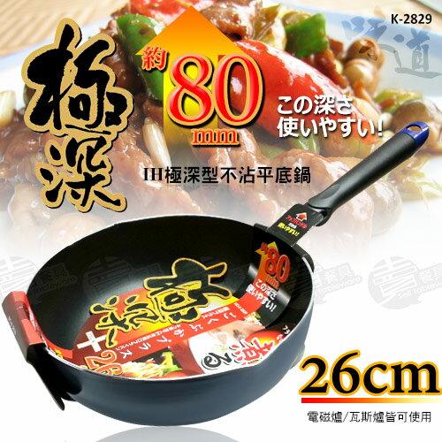 ﹝賣餐具﹞26公分 味道 IH極深型 不沾 平底鍋 (可電磁爐)K-2829 / 2101051003120