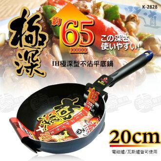 ﹝賣餐具﹞20公分 味道 IH極深型 不沾 平底鍋 (可電磁爐)K-2828 / 2101051003137