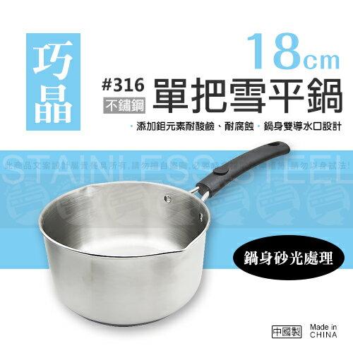 ﹝賣餐具﹞#316 18公分 不鏽鋼巧晶包底雪平鍋  湯鍋 單把湯鍋 2101150105954