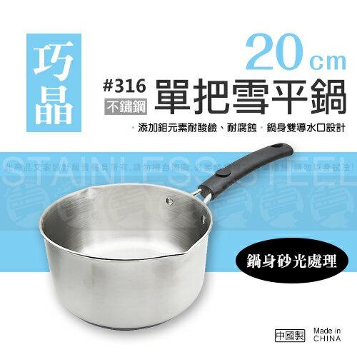 ﹝賣餐具﹞#316  20公分 不鏽鋼巧晶包底雪平鍋  湯鍋 單把湯鍋 2101150105961