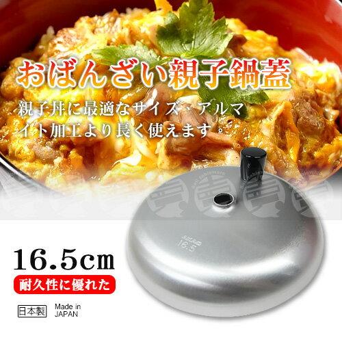 ﹝賣餐具﹞16.5cm 日本 親子鍋 親子丼 2101151500420【單鋁蓋】
