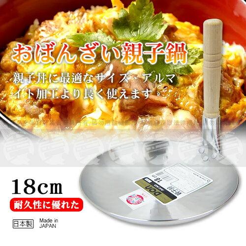 ﹝賣餐具﹞18cm 日本 親子鍋 親子丼 2101151500703【身】身