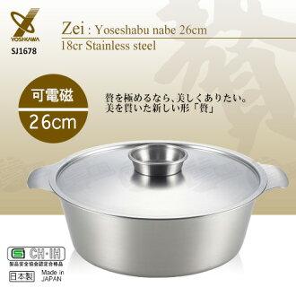 ﹝賣餐具﹞26公分 日本 YOSHIKAWA IH(贅)和風不鏽鋼涮涮鍋 湯鍋 SH-1678 /2101200115735