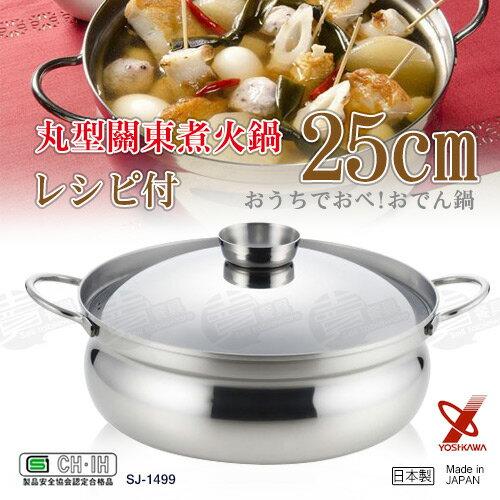~賣餐具~25公分  YOSHIKAWA 不鏽鋼丸型關東煮火鍋 SJ~1499 21012