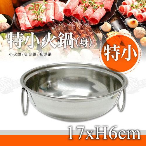 ﹝賣餐具﹞特小火鍋 不鏽鋼鍋 湯鍋 (身) 2101201006513