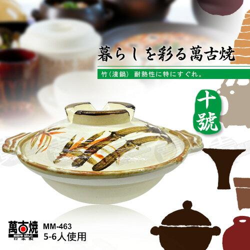 ﹝賣餐具﹞日本進口 10號 萬古燒 土鍋 可直火 (竹) MM-463 /2103010310256