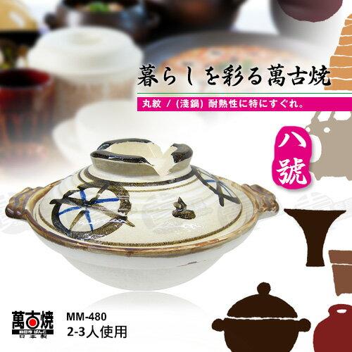 ﹝賣餐具﹞日本進口 8號 萬古燒 砂鍋 可直火 (丸紋) MM-480 / 2103010310263