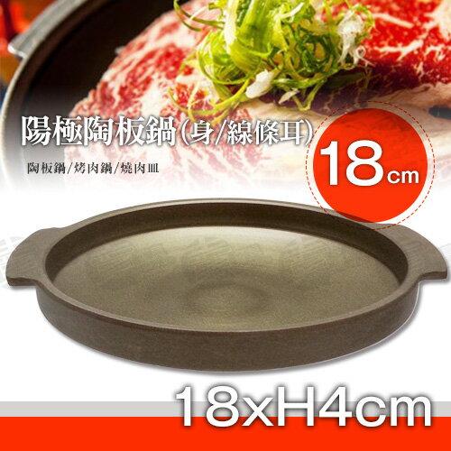 ﹝賣餐具﹞18公分 陽極陶板鍋 陶板鍋 (身/線條耳)   /2103010503115