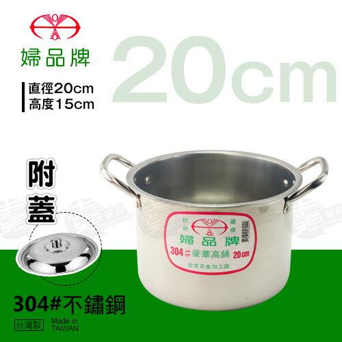 ﹝賣餐具﹞#304 20cm 婦品牌 豪華高鍋 湯鍋 不鏽鋼鍋 調理鍋 (組) 2103050500204