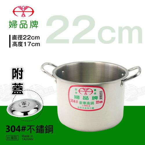 ﹝賣餐具﹞#304 22cm 婦品牌 豪華高鍋 湯鍋 不鏽鋼鍋 調理鍋 (組) 2103050500303