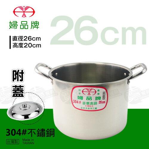 ﹝賣餐具﹞#304 26cm 婦品牌 豪華高鍋 湯鍋 不鏽鋼鍋 調理鍋 (組) 2103050500501