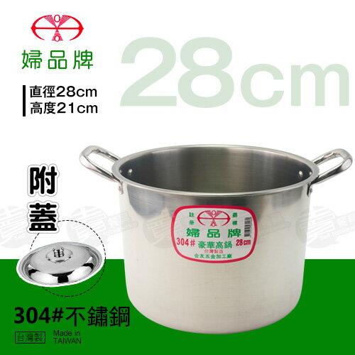 ﹝賣餐具﹞#304 28cm 婦品牌 豪華高鍋 湯鍋 不鏽鋼鍋 調理鍋 (組) 2103050500600