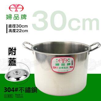 ﹝賣餐具﹞#304 30cm 婦品牌 豪華高鍋 湯鍋 不鏽鋼鍋 調理鍋 (組) 2103050500709