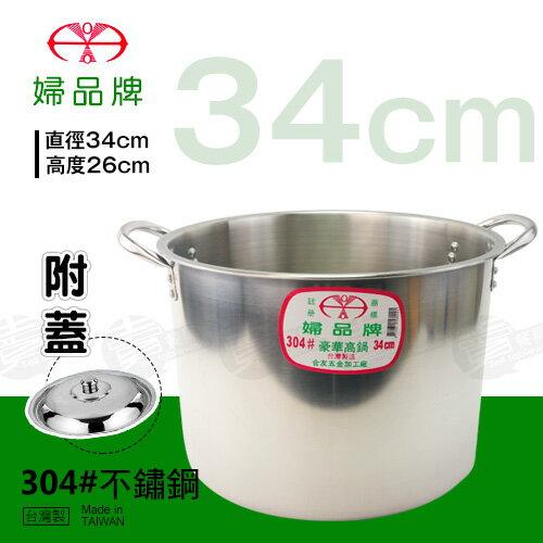 ﹝賣餐具﹞#304 34cm 婦品牌 豪華高鍋 湯鍋 不鏽鋼鍋 調理鍋 (組) 2103050500907