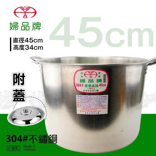 ~賣餐具~#304 45cm 婦品牌 豪華高鍋 湯鍋 不鏽鋼鍋 調理鍋  組  21030
