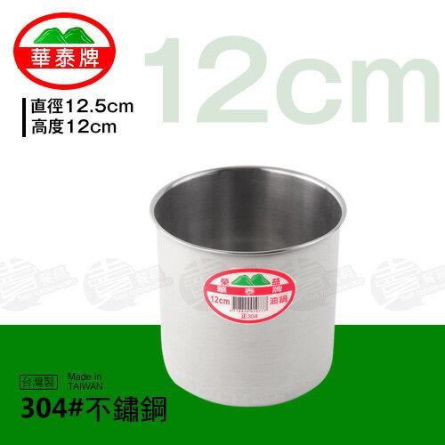 ﹝賣餐具﹞#304 12cm 不鏽鋼油鍋 高鍋 油鍋 調理鍋 湯鍋 不鏽鋼鍋 油筒