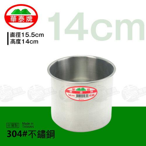 ~賣餐具~^#304 14cm 不鏽鋼油鍋 高鍋 油鍋 調理鍋 湯鍋 不鏽鋼鍋 油筒