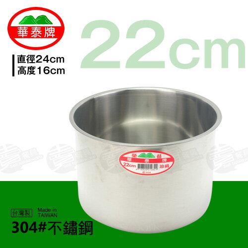 ﹝賣餐具﹞#304 22cm 不鏽鋼油鍋 高鍋 油鍋 調理鍋 湯鍋 不鏽鋼鍋 油筒